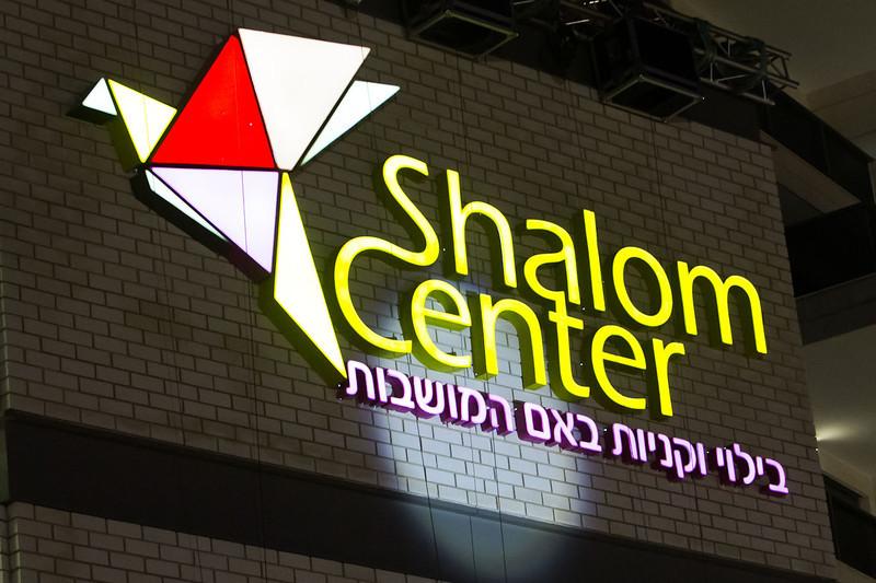 shalom center-1187.jpg