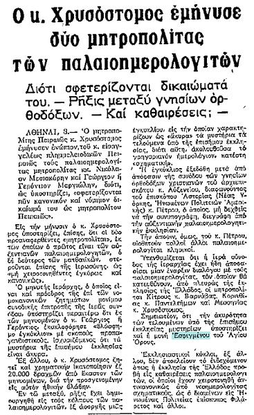 ΜΑΚΕΔΟΝΙΑ 1974 07 04 [10]
