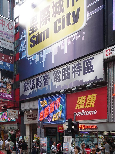 Sim City in Mongkok, Hong Kong