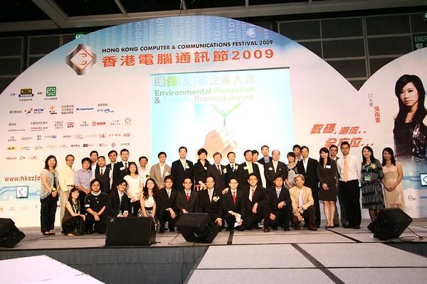 20090822 - 環保「友」道企業大賞頒獎典禮