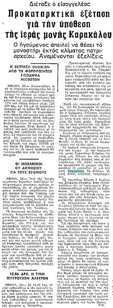 Εφημ. ΜΑΚΕΔΟΝΙΑ 21/2/1981 σελ.12