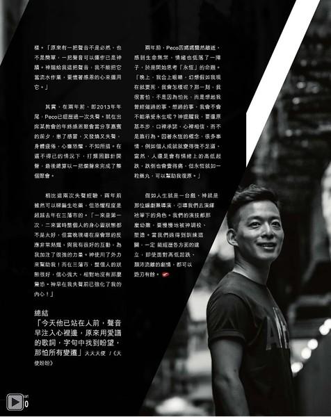 Peco Chui Angel's Heart Magazine January 2016 d