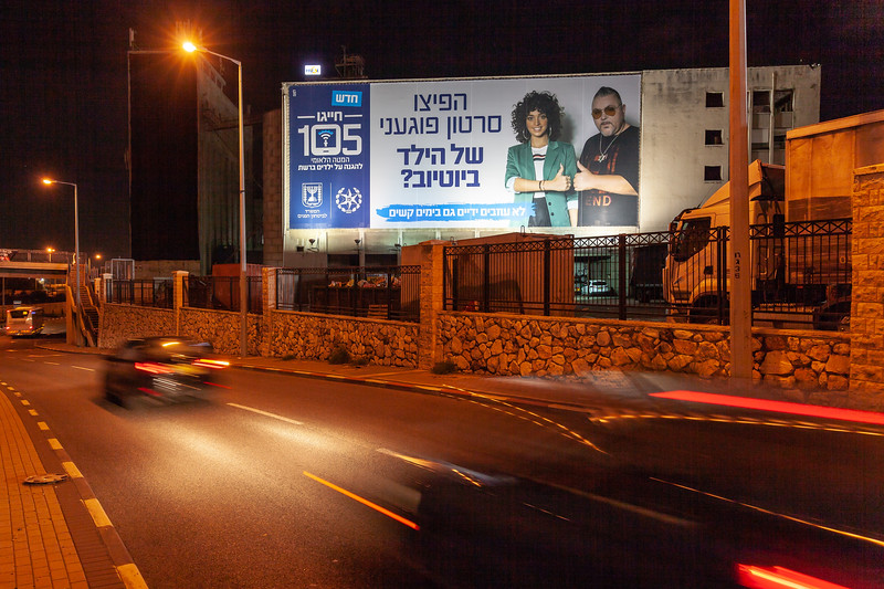 11-25-18 Huge 105 Haifa Big (16 of 17).jpg