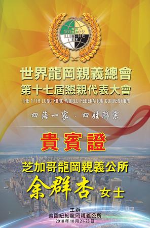 貴賓證 - 世界龍岡親義總會第十七屆懇親代表大會
