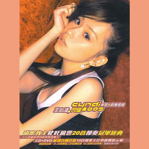王心凌 闪耀 2005 新歌+节奏精选