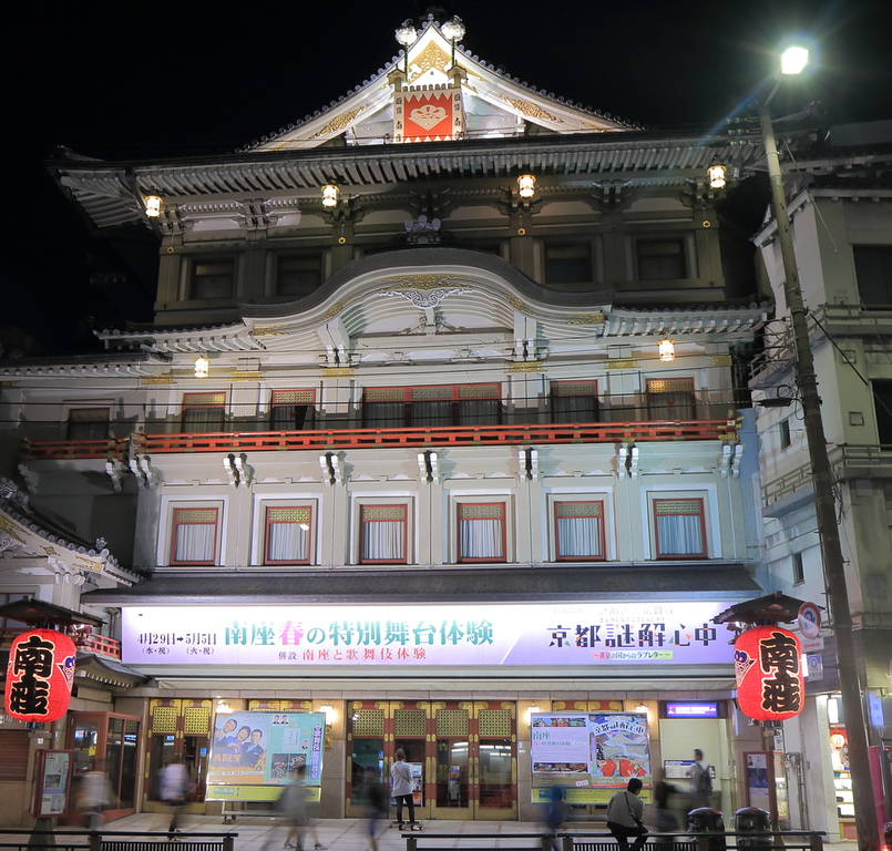 Kabuki theatre Minamiza. Editorial credit: TK Kurikawa / Shutterstock.com