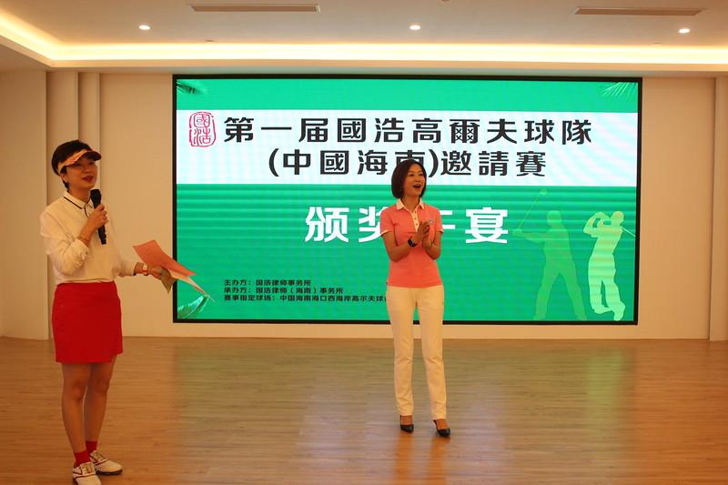 [20191223] 第一届国浩高尔夫球队(海南)邀请赛 (219).JPG