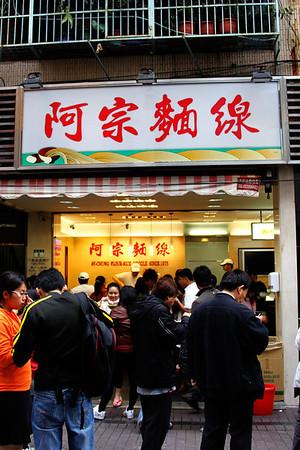 (台北) 西门町 (Xi Men Ding)