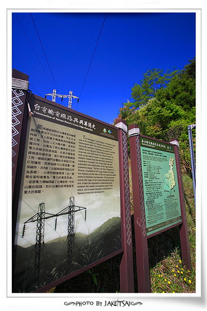 20100404 天池山莊兩日遊