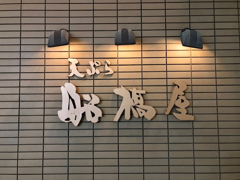 "A sign in Japanese reading ""Tempura Funabashiya."""
