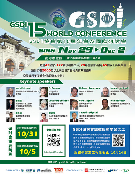 20161128GSDI國際研討會宣傳