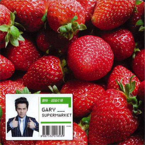 曹格 超级4th场 COVER Strawberry