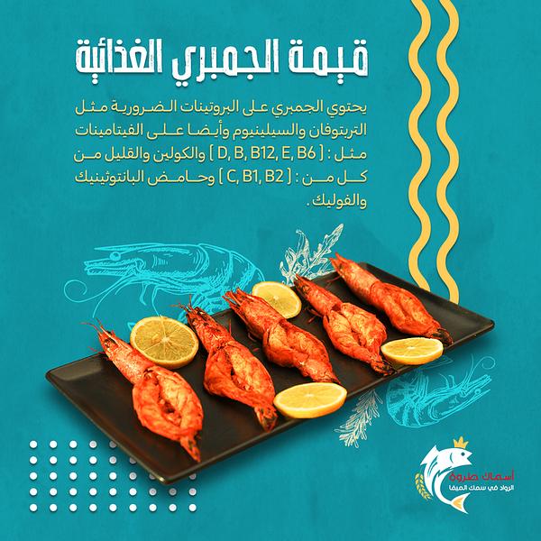 Shrimp-Dish.png