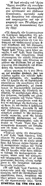 ΜΑΚΕΔΟΝΙΑ 1974 04 02 b [1δ]
