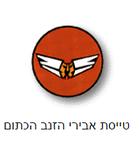I - טייסת אבירי הזנב הכתום