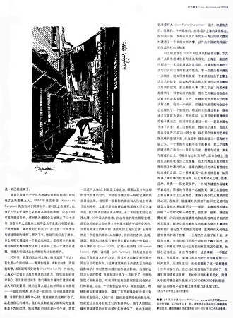 """""""Head of the Dragon: a Vision"""" in T+A, 2002"""