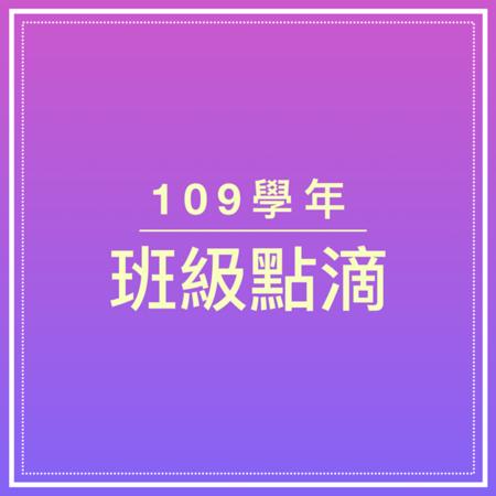 109學年度-班級點滴