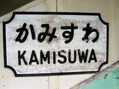 Kami-Suwa Station, Suwa Nagano