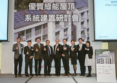 優質綠能屋頂系統建置研討會
