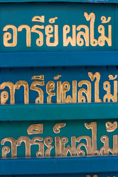pak-khlong-talat-market_3039762310_o.jpg