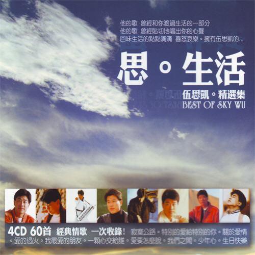 伍思凯 思 生活 (精选集)