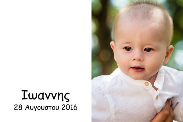 2016 - 08 - 28 Album Βάπτισης Ιωάννη