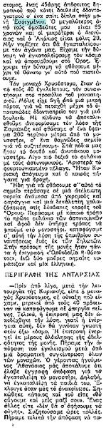 ΜΑΚΕΔΟΝΙΑ 1974 04 02 j [6ε]