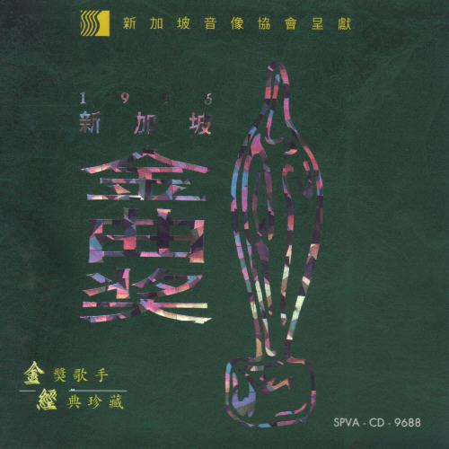1996 新加坡金曲獎
