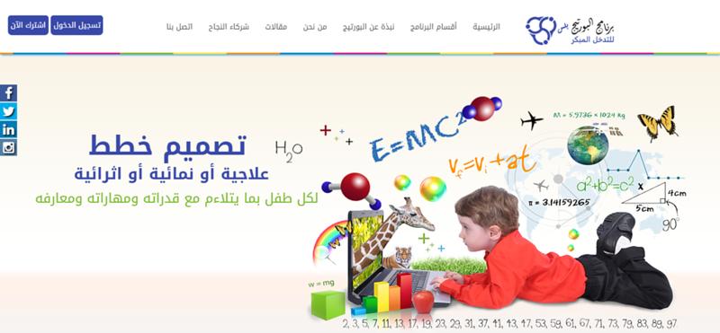 برنامج البورتيج للتدخل المبكر, يطبق البرنامج على جميع الاطفال المتميزين والعاديين وغيرهم الكثير (5).png