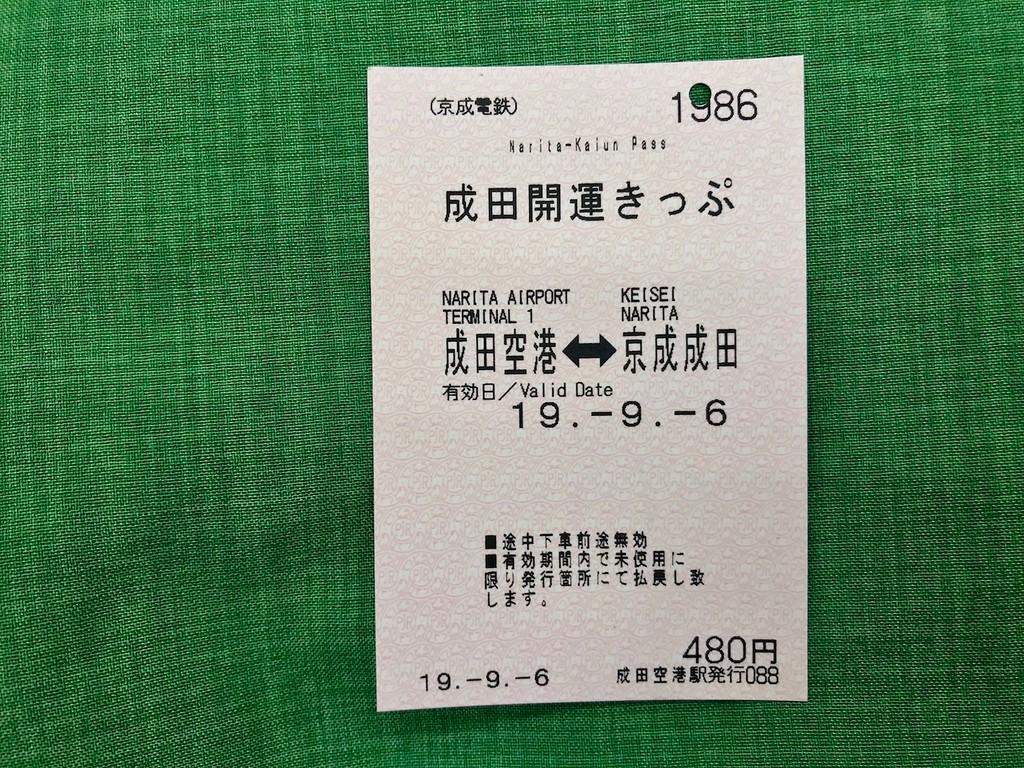The Narita-Kaiun Kippu (Pass).