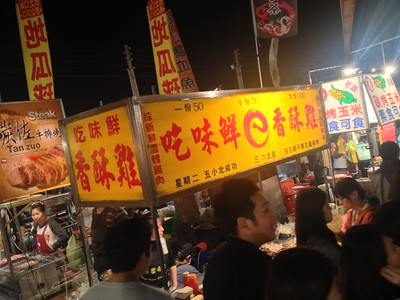 Night Market, Tainan, Taiwan