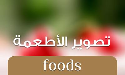 Food -  تصوير الأطعمة