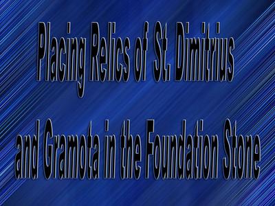 Relics of St. Dimitrius & Gramota