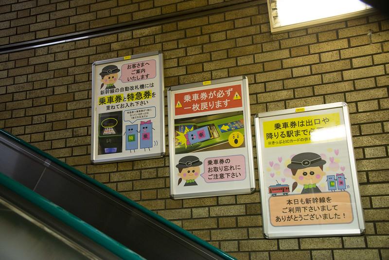Tokyo trains-7289