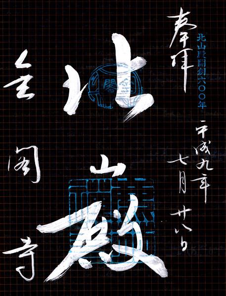 JapNi1997--010a.jpg
