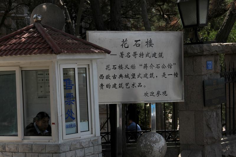 2011 山東省, 清島市 ShanDong Province, TsingTao City (96 of 118).jpg