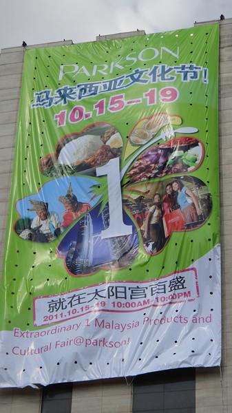 [20111016] 1Malaysia-Durian Feast (2).JPG