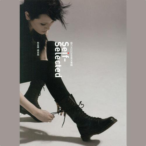 杨乃文 Self Selected 2009全英文专辑 我自选