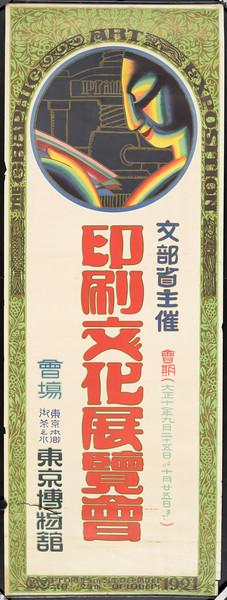 Monbushō shusai Insatsu Bunka Tenrankai = The Graphic Art Exposition: kaiki Taishō jūnen kugatsu nijūgonichi yori jūgatsu nijūgonichi made = from 25th September to 25th October, 1921: kaijō Tōkyō Hongō Ocha no Mizu Tōkyō Hakubutsukan [Insatsu Bunka Tenrankai]