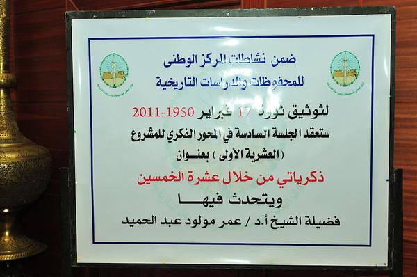 Libyan Scholar Sheikh Dr Umar Mawlud