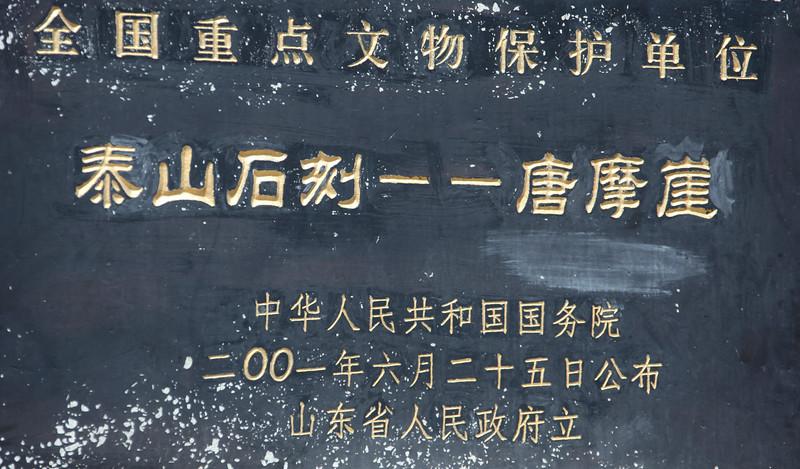 2011 山東省, 清島市 ShanDong Province, TsingTao City (65 of 118).jpg
