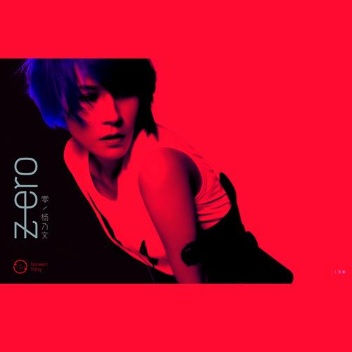杨乃文 Zero