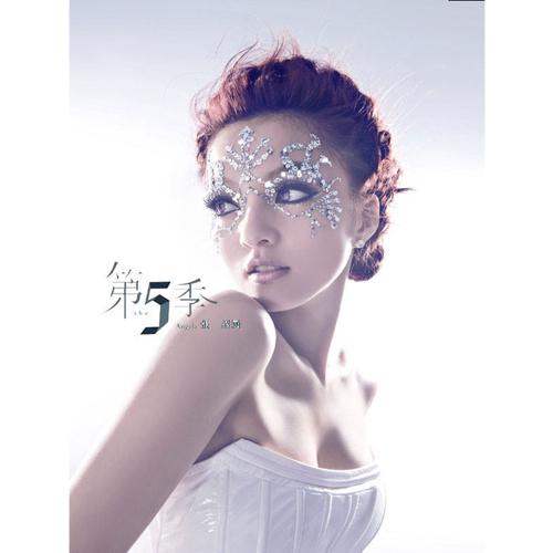 张韶涵 第5季
