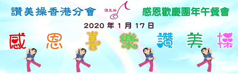 2020年1月17日 感恩歡慶團年午餐會