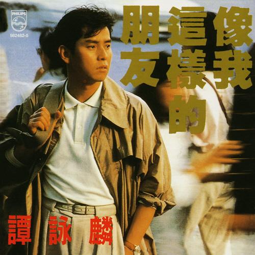 [1989-09-25] 谭咏麟 像我这样的朋友