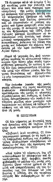 ΜΑΚΕΔΟΝΙΑ 1976 08 07 [7β]