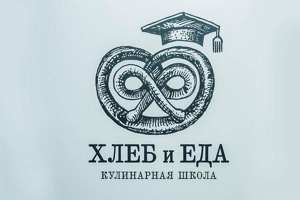 """Кулинарная Школа """"Хлеб и Еда"""" МК Шоколад"""