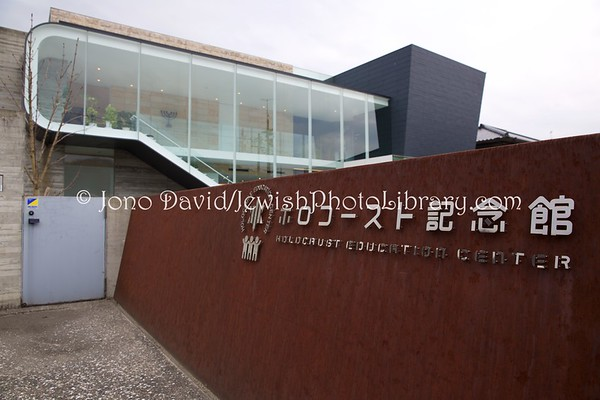 JAPAN, Hiroshima Prefecture, Fukuyama. Holocaust Education Center (New Bldg) (1.2017)