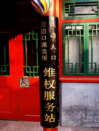 南锣鼓巷Beijing NanLuoGuXiang