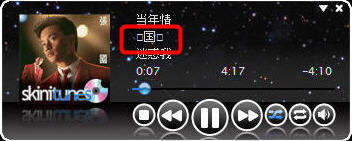 Chinese Characters turn up in SQUARES in SkiniTunes Example 3